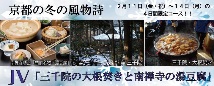 京都定期観光バス